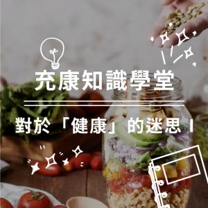 對於「健康」的迷思Ⅰ|煮健焙充康知識學堂