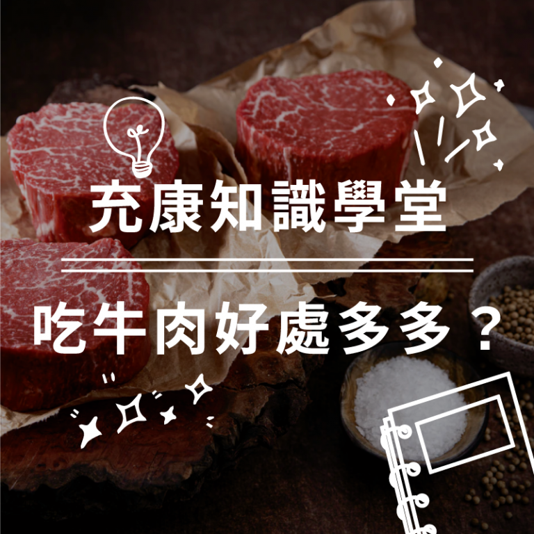 吃牛肉好處多多? |煮健焙充康知識學堂